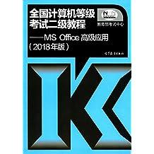 (2018年版)全国计算机等级考试二级教程:MS Office高级应用