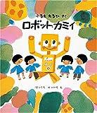 ロボット·カミイ(福音館創作童話シリーズ)