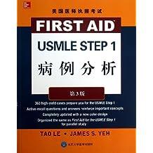 美国医师执照考试USMLE Step1:病例分析(第3版)