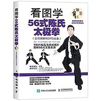 看图学56式陈氏太极拳(全彩图解附DVD光盘)