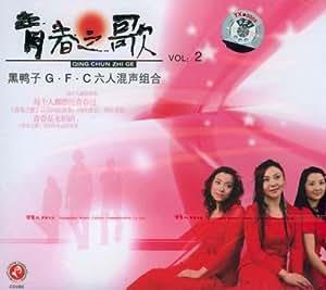黑鸭子:青春之歌2(黑鸭子、G.F.C六人混声组合)(CD)