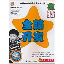 《壹嘉伊方程》教材系列•全脑开发:左脑(3-4岁)