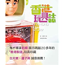 香港玩具誌 (Traditional Chinese Edition)