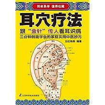 """耳穴疗法(看人的耳朵就能知道身体存在哪些健康问题,跟""""金针""""传人看耳识病)"""