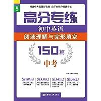 高分专练:初中英语阅读理解与完形填空150篇(中考) (English Edition)