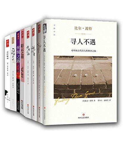 比尔·波特全集(共8册)