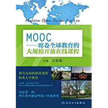 MOOC--席卷全球教育的大规模开放在线课程