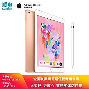 【2018新款套装】Apple iPad 平板电脑 9.7英寸 WiFi版 128GB 金色 (A10 芯片/Retina显示屏/Touch ID MRJP2CH/A)套装 搭配 苹果 触控笔 Apple Pencil 正品行货 顺丰发货 可开专票