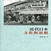 近代日本文化與思想港台原版周佳榮商務印書館(香港)