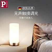Paulmann 德国柏曼 卧室床头灯简约现代触摸美式小台灯喂奶起夜灯床头柜桌灯(镜光银+白玉玻璃)
