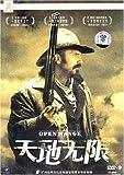 天地无限(DVD9+DVD)