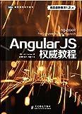 图灵程序设计丛书:AngularJS权威教程