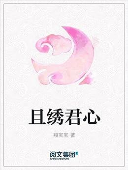 """""""且绣君心"""",作者:[翔宝宝]"""
