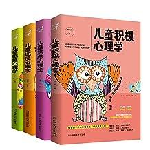 儿童心理学:儿童积极心理学+儿童焦虑心理学+儿童逆反心理学+儿童拖延心理学(套装共4册)