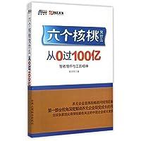 六个核桃凭什么(从0过100亿)/博瑞森管理丛书