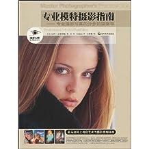 专业模特摄影指南:专业摄影写真的分步拍摄指导