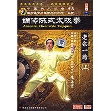 嫡传陈式太极拳:老架一路上