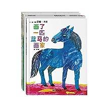 信谊世界精选图画书:艾瑞卡尔经典绘本(第2辑)(套装共4册)