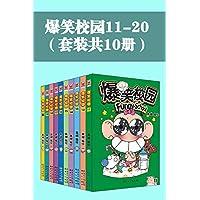 爆笑校园11-20全集10册