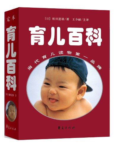 定本•育儿百科