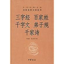 中华经典名著全本全注全译丛书(第3辑):三字经·百家姓·千字文·弟子规·千家诗