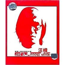汪峰:爱是一颗幸福的子弹(CD)
