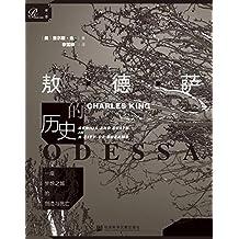 一座梦想之城的创造与死亡:敖德萨的历史【一部流动的世界史、一部丰富的人物史、一部美妙的城市史】 (索恩系列)