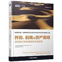 并购、剥离与资产重组:投资银行和私募股权实践指南