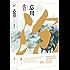 忘川(沧月潜心打造六年,听雪楼系列压卷之作,首届华语网络文学双年奖银奖作品。全两册)