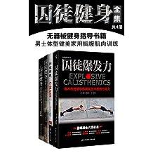 囚徒健身全集(共4册)无器械健身指导书籍 男士体型健美家用胸腹肌肉训练