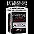 囚徒健身全集(共4冊)無器械健身指導書籍 男士體型健美家用胸腹肌肉訓練