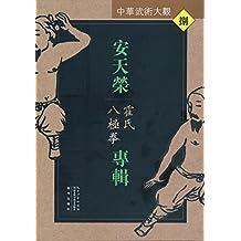 安天荣专辑:霍氏八极拳(中华武术大观)