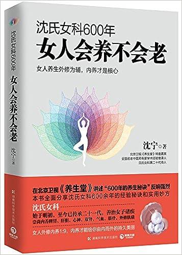 沈氏女科600年:女人会养不会老TXT全集下载