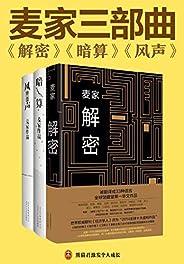 """麦家谍战三部曲(《解密》《暗算》《风声》!茅盾文学奖得主麦家经典作品合集!首位被英国""""企鹅经典文库""""收录作品的中国当代作家!人类本身才是世间最深奥的密码。)"""
