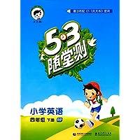 (2017年春)53随堂测:小学英语(四年级下册)(RP)(人教PEP版RP)