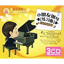 小朋友钢琴练习曲:儿童古典钢琴精选(3CD)