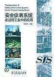 安全仪表系统在过程工业中的应用