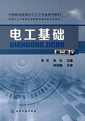 中等职业教育化学工艺专业系列教材:电工基础.pdf