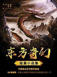 东方奇幻短篇小说集(中国奇幻文学界的孤品!马伯庸盛赞:骑桶人大概是中国奇幻作家里最轻灵的一个。)