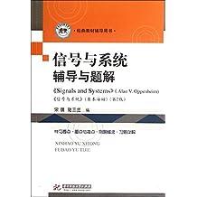 信号与系统辅导与习题详解 (经典教材辅导用书)