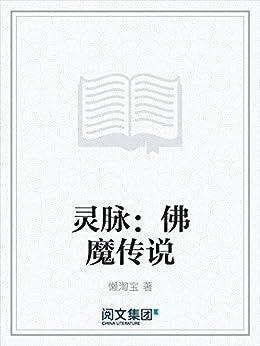 """""""灵脉:佛魔传说"""",作者:[懒淘宝]"""