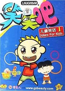 笑笑吧儿童笑话1(DVD)