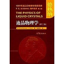 液晶物理学(第二版)