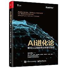 AI进化论·解码人工智能商业场景与案例