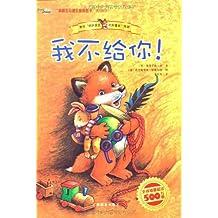 我家宝贝的第一套情商管理图画书(套装共6册)父母精心培养,孩子幸福一生!