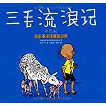 译林世界连环画漫画经典大系:三毛流浪记(彩色版)