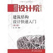 建筑结构设计快速入门(第2版) (跨进设计院系列丛书)