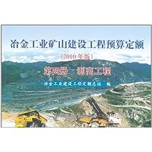 冶金工业矿山建设工程预算定额(第4册):剥离工程(2010年版)