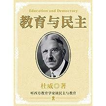 教育与民主