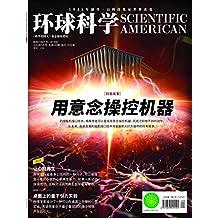 《环球科学》2019年05月号